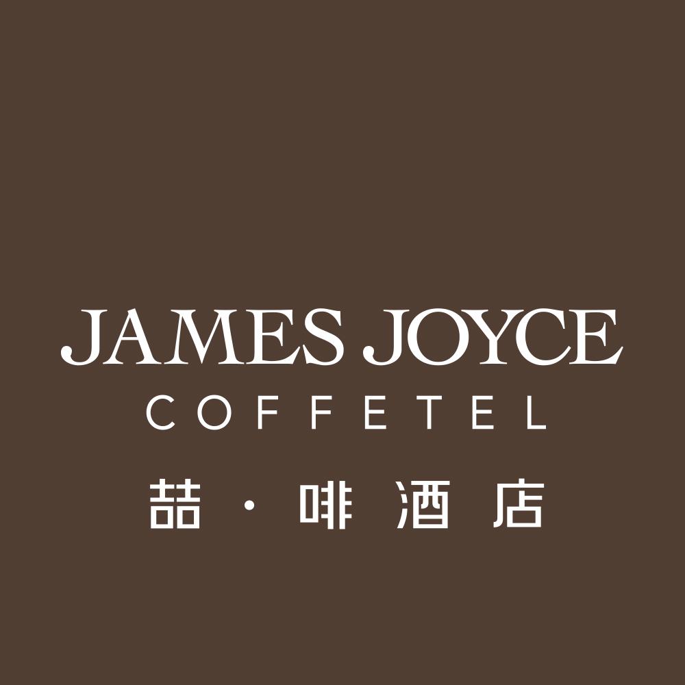 喆啡酒店(JamesJoyceCoffeetel )