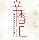 辛香汇川菜