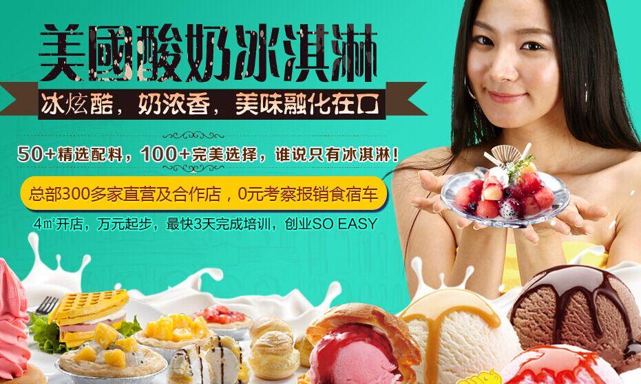 妙格雪葩冰激凌加盟连锁全国招商,妙格雪葩冰激凌加盟费是多少_1