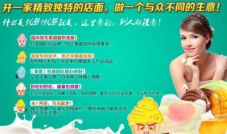 妙格雪葩冰激凌加盟连锁全国招商,妙格雪葩冰激凌加盟费是多少_2