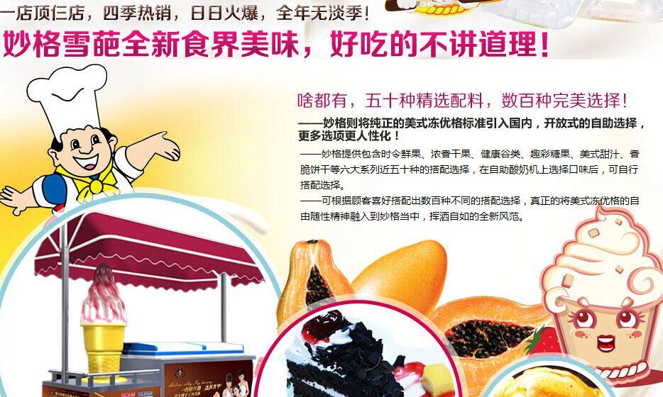 妙格雪葩冰激凌加盟连锁全国招商,妙格雪葩冰激凌加盟费是多少_3