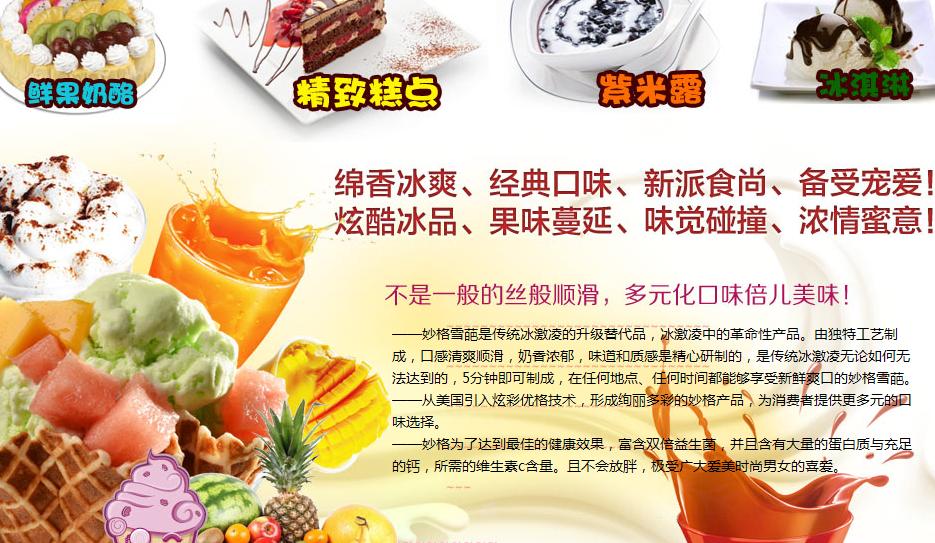 妙格雪葩冰激凌加盟连锁全国招商,妙格雪葩冰激凌加盟费是多少_4