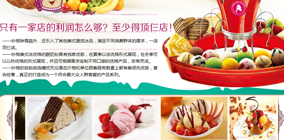 妙格雪葩冰激凌加盟连锁全国招商,妙格雪葩冰激凌加盟费是多少_5