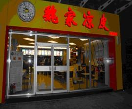 西安华荣魏家餐饮管理有限公司