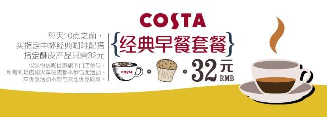 COSTA咖啡加盟连锁店全国招商_1