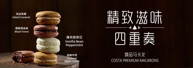 COSTA咖啡加盟连锁店全国招商_2