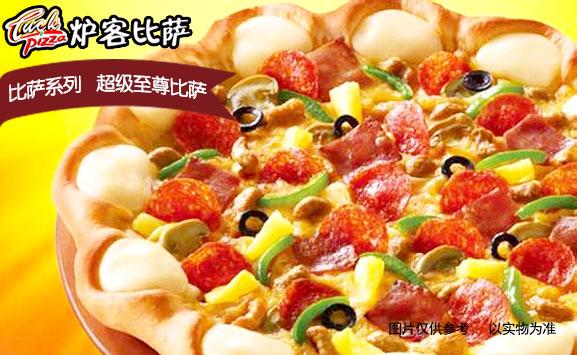 炉客比萨加盟 好吃的比萨加盟 西餐加盟