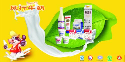 风行牛奶代理经销全国招商_2