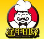 台湾逢甲印象胡椒饼