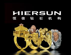 HIERSUN(恒信)钻石