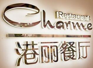 港丽餐厅招商加盟,港丽餐厅加盟连锁