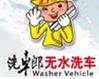 洗车郎自助洗车