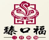 臻口福三汁焖锅加盟连锁