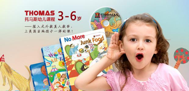 托马斯幼儿英语(3-6岁)
