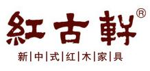 红古轩红木家具加盟代理