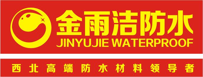 兰州金雨洁防水材料有限公司