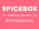 SpiceBox美国甜品加盟连锁,SpiceBox美国甜品加盟多少钱