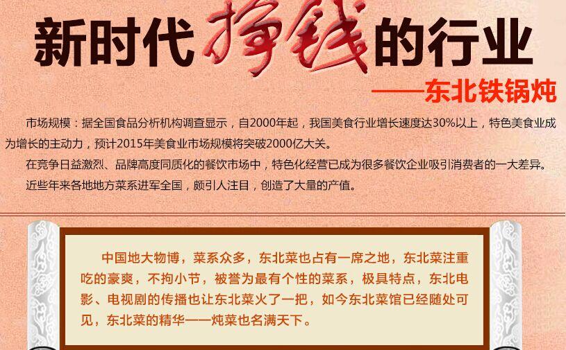 东北灶台王铁锅炖加盟费多少钱,灶台王铁锅炖加盟连锁火爆招商_2