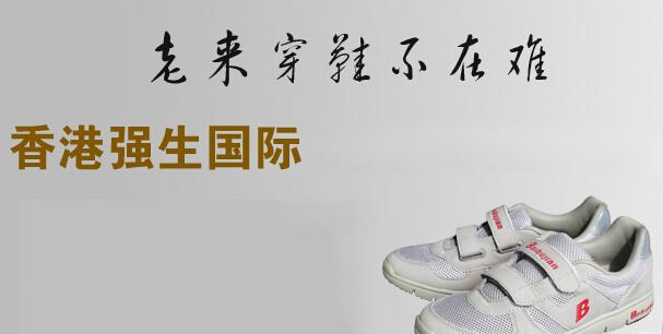 百步健老人鞋加盟代理全国招商_1