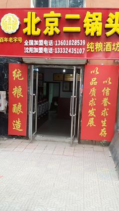 黑龙江纯粮坊加盟╭黑龙江散酒坊坊加盟╮隆兴号◆店店火爆