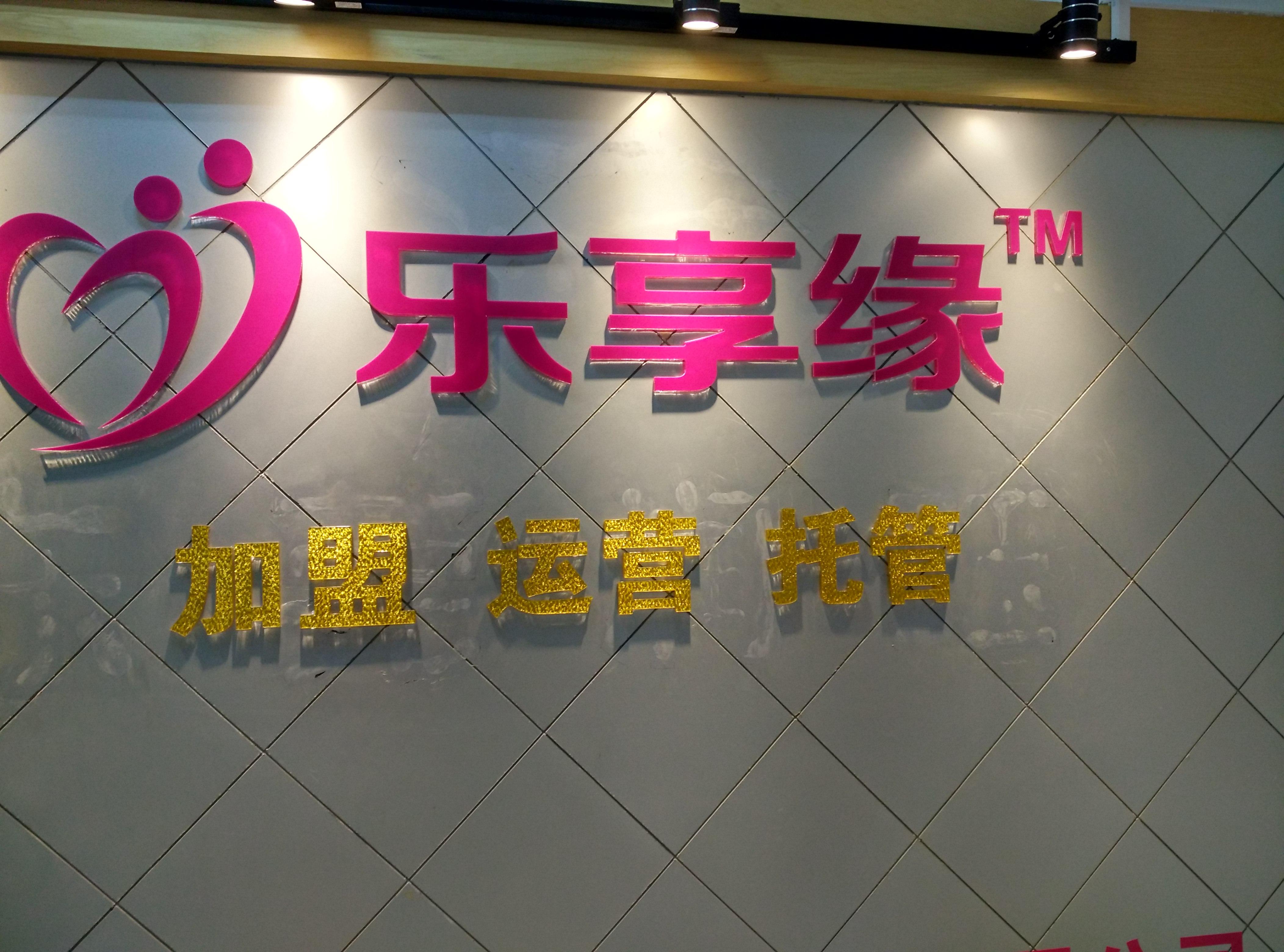 东莞在路上创业投资管理有限公司
