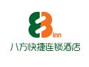 东莞市八方快捷酒店有限公司