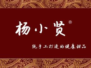 杨小贤甜品加盟