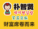 朴智贤紫菜包饭加盟连锁店全国招商