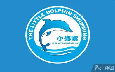小海豚游泳馆