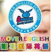 摩尔少儿英语