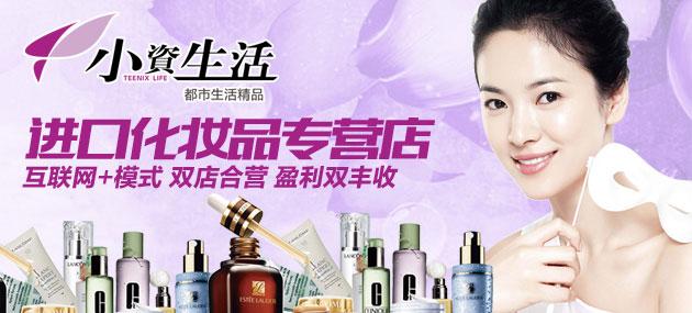 小资生活化妆品招商加盟