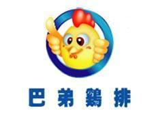 巴弟鸡排加盟_巴弟鸡排加盟怎么样_巴弟鸡排加盟电话