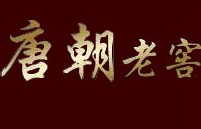 唐朝老窖白酒招商加盟