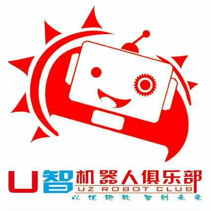 U智机器人俱乐部