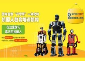 第二课堂机器人教育培训