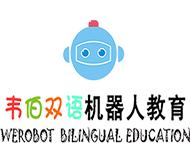 韦伯双语机器人教育