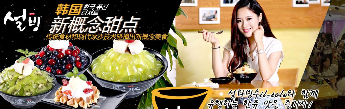 雪冰甜品加盟连锁店全国招商_1