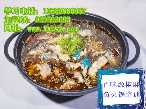 川味椒麻鱼火锅怎么做 金椒鱼火锅培训电话