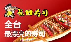 花田寿司加盟