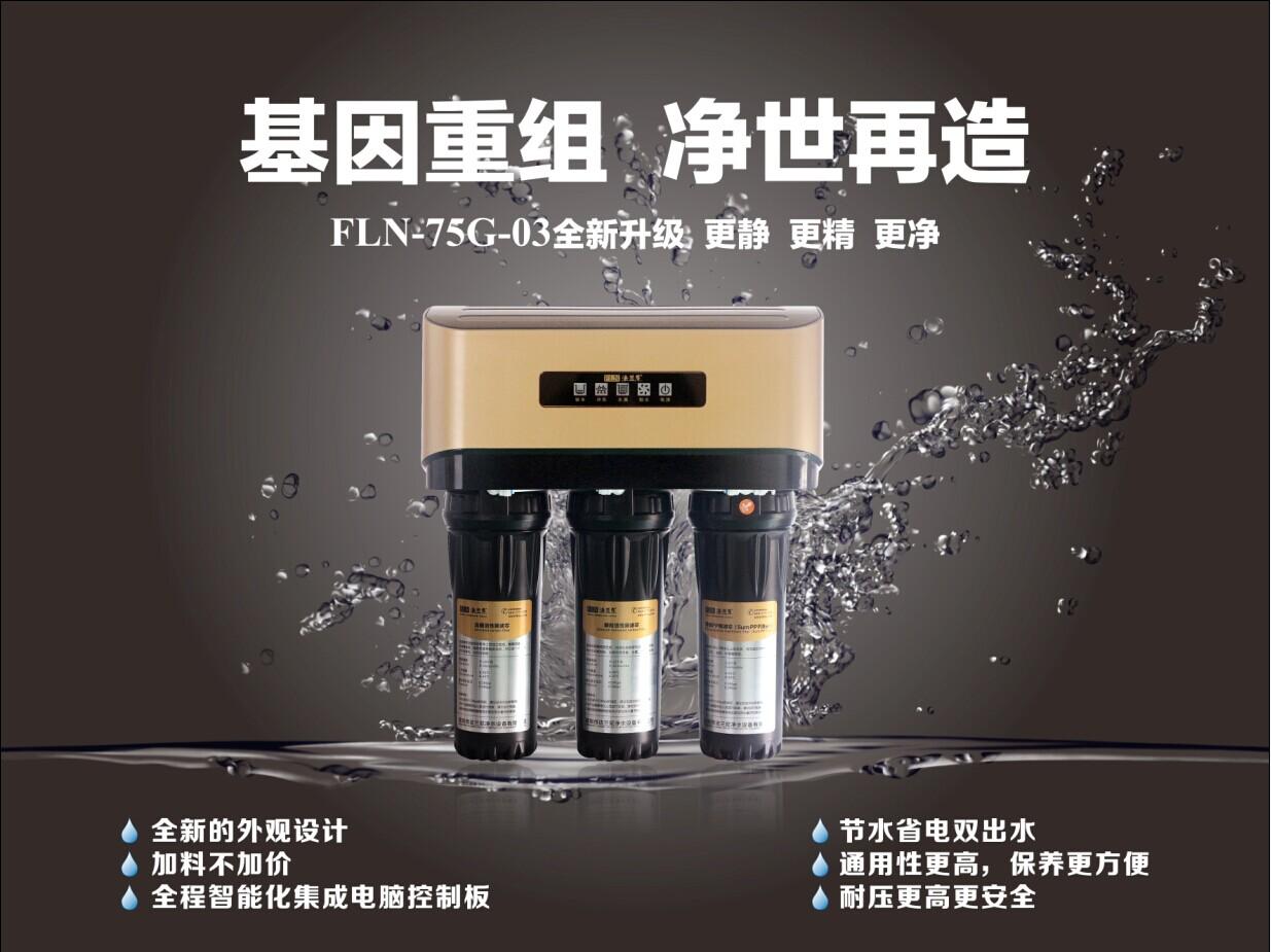 全新升级版家用反渗透直饮机FLN-75G-03