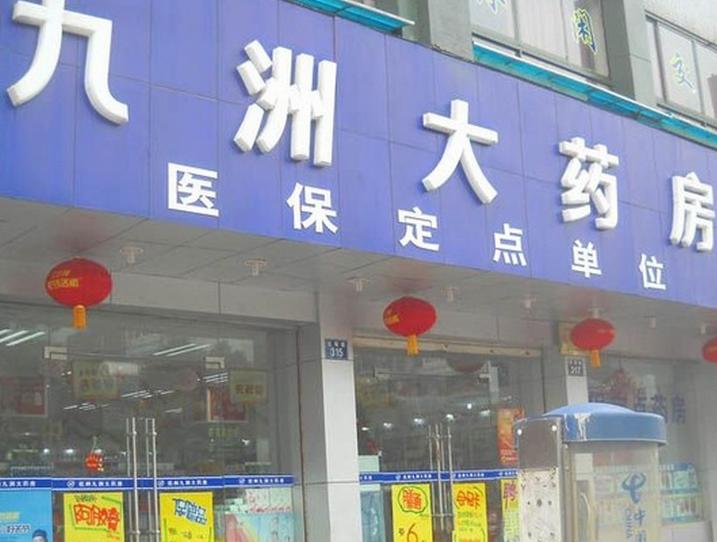 九州药房加盟连锁全国招商_1