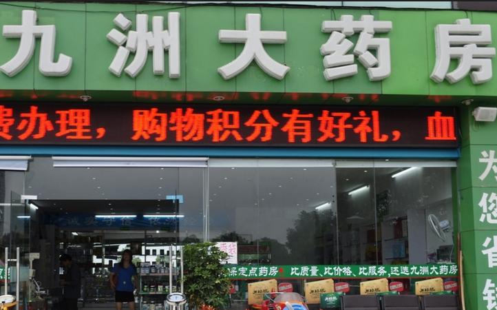 九州药房加盟连锁全国招商_2