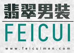 FEICUI翡翠男装