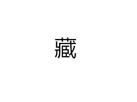 青海藏人缘商贸有限公司