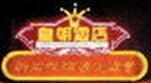 皇朝酒店加盟连锁全国招商