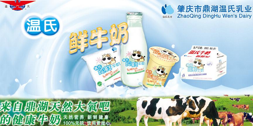 温氏牛奶加盟优势-温氏牛奶加盟_1