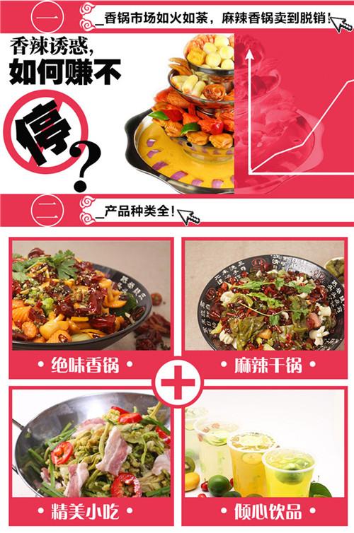 辣皇尚麻辣香锅加盟怎么样辣皇尚香锅加盟挣钱吗(图)_1