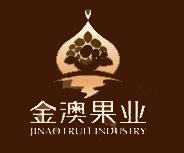 吐鲁番金澳果业有限公司