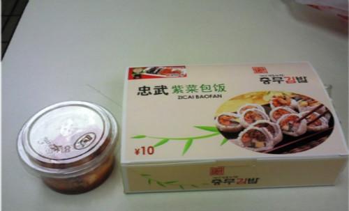 廊坊忠武紫菜包饭(图)_1