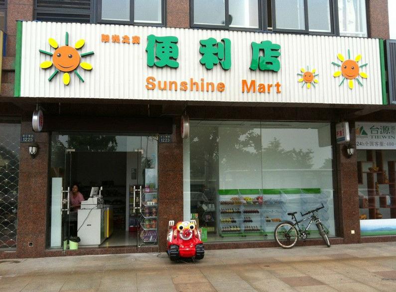 阳光便利店招商加盟_1